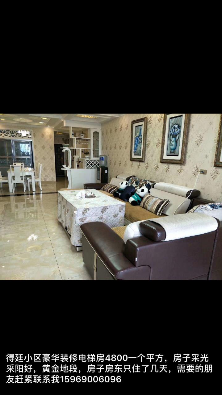 得庭逸品3室 2厅 2卫61万元