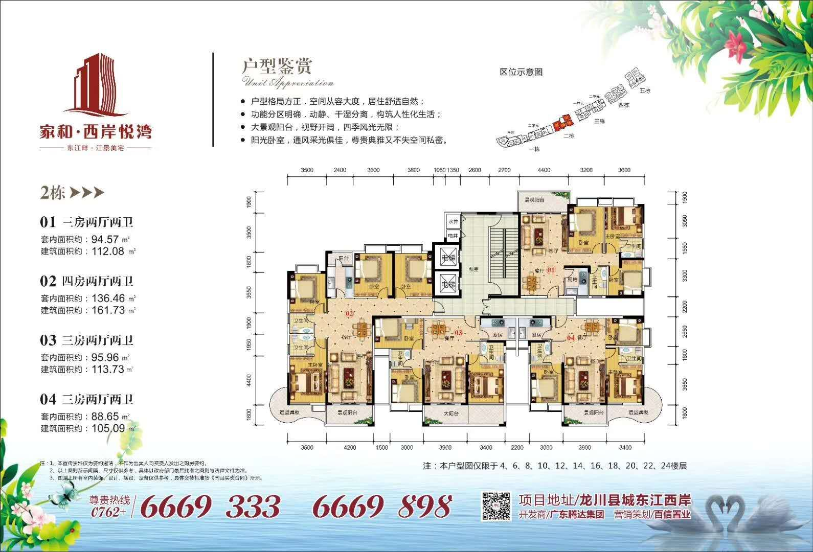 家和.西岸悦湾4室 2厅 2卫99万元