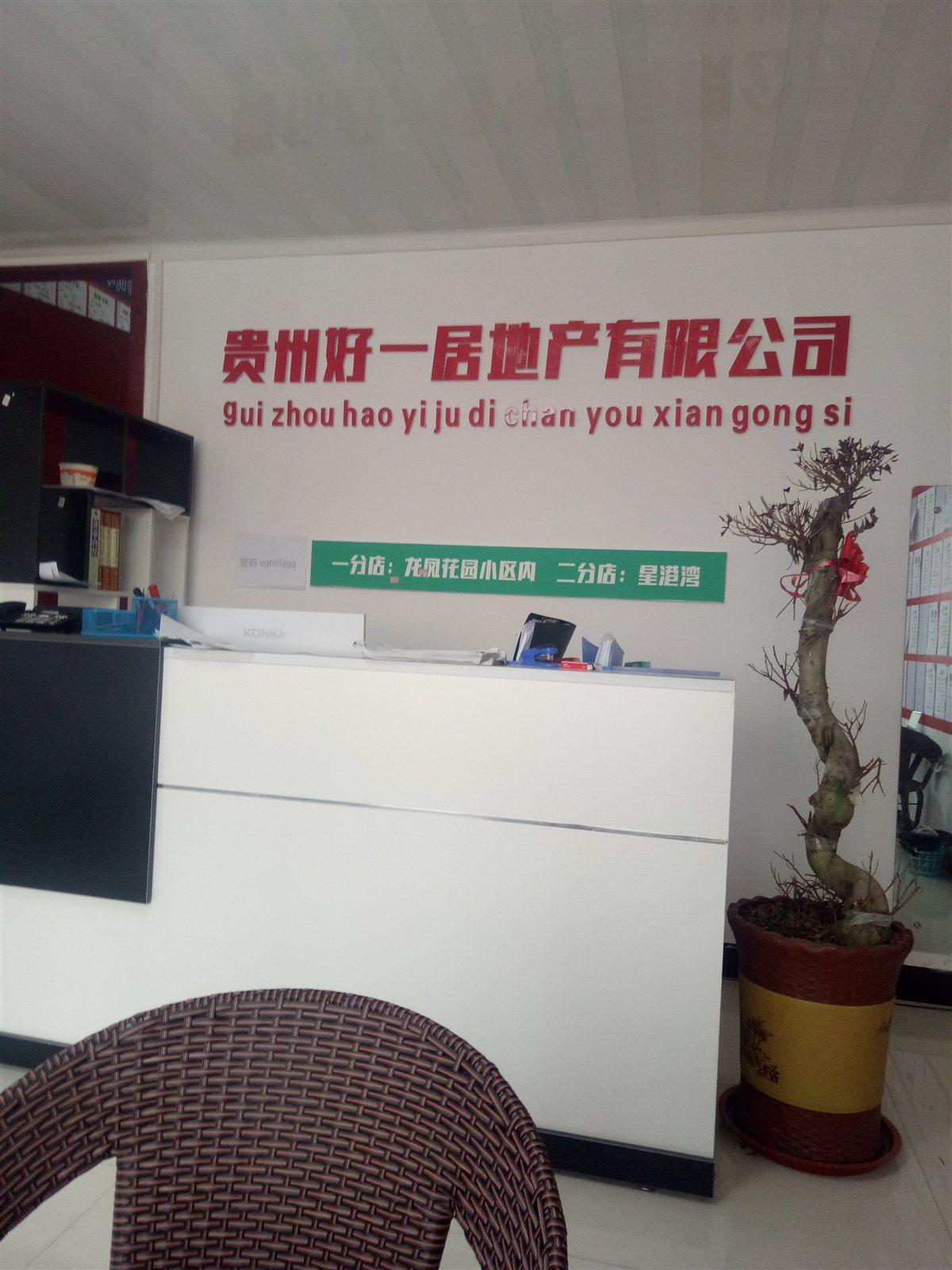 凤冈有机食品城3室 2厅 2卫33万元