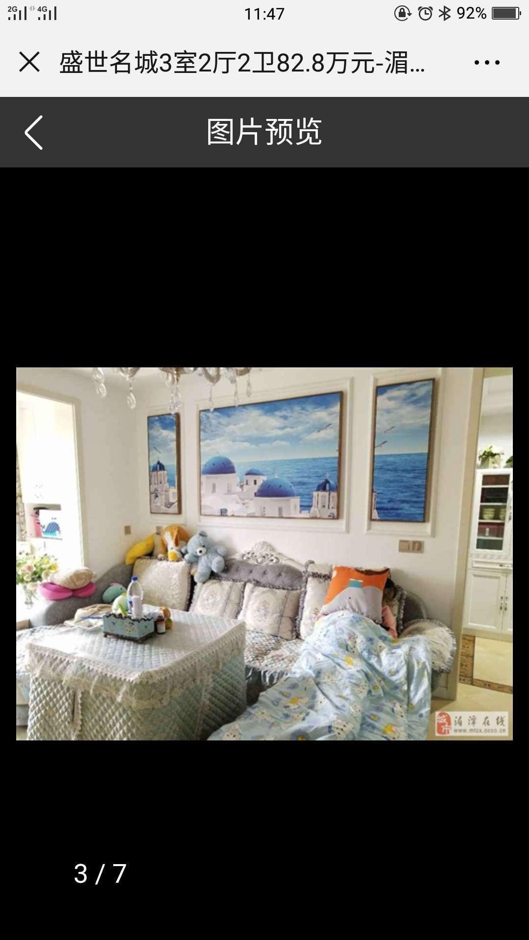 盛世名城3室 2厅 2卫82.8万元