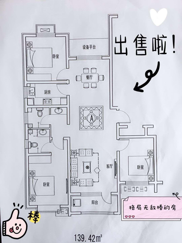 悦湖明珠3室 2厅 2卫