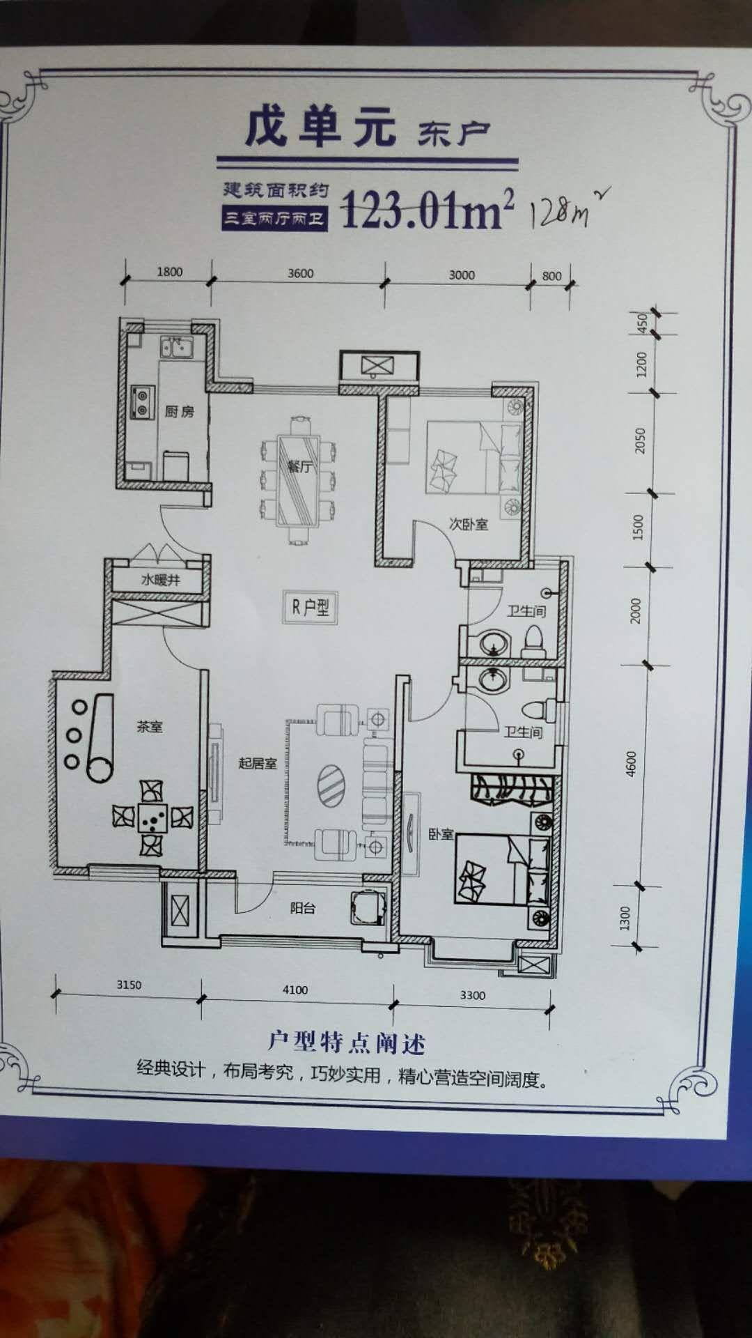 锦绣华府3室 2厅 2卫94.1万元