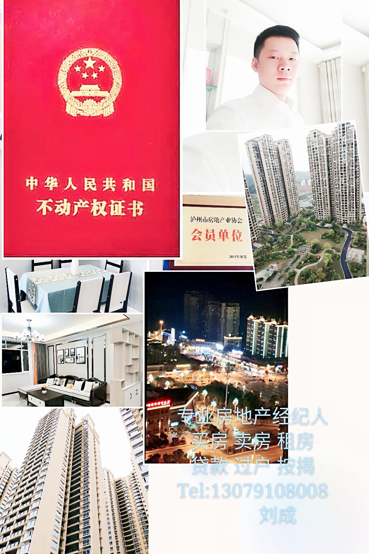 新公路临江3室2厅2卫49.8万130平米5楼