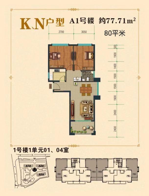 众逸华朝2室 1厅 1卫91.6万元