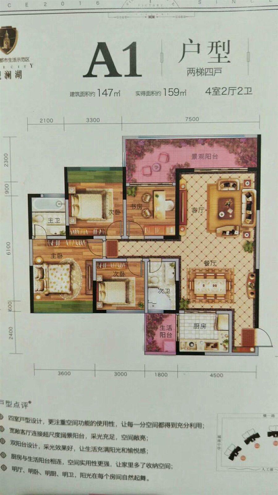 观澜湖4室 2厅 2卫86.1万元直接更名免过户费