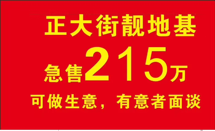 二中大街千仞峰�纱笙傻墼碌琢说鼗�8X18,215万元