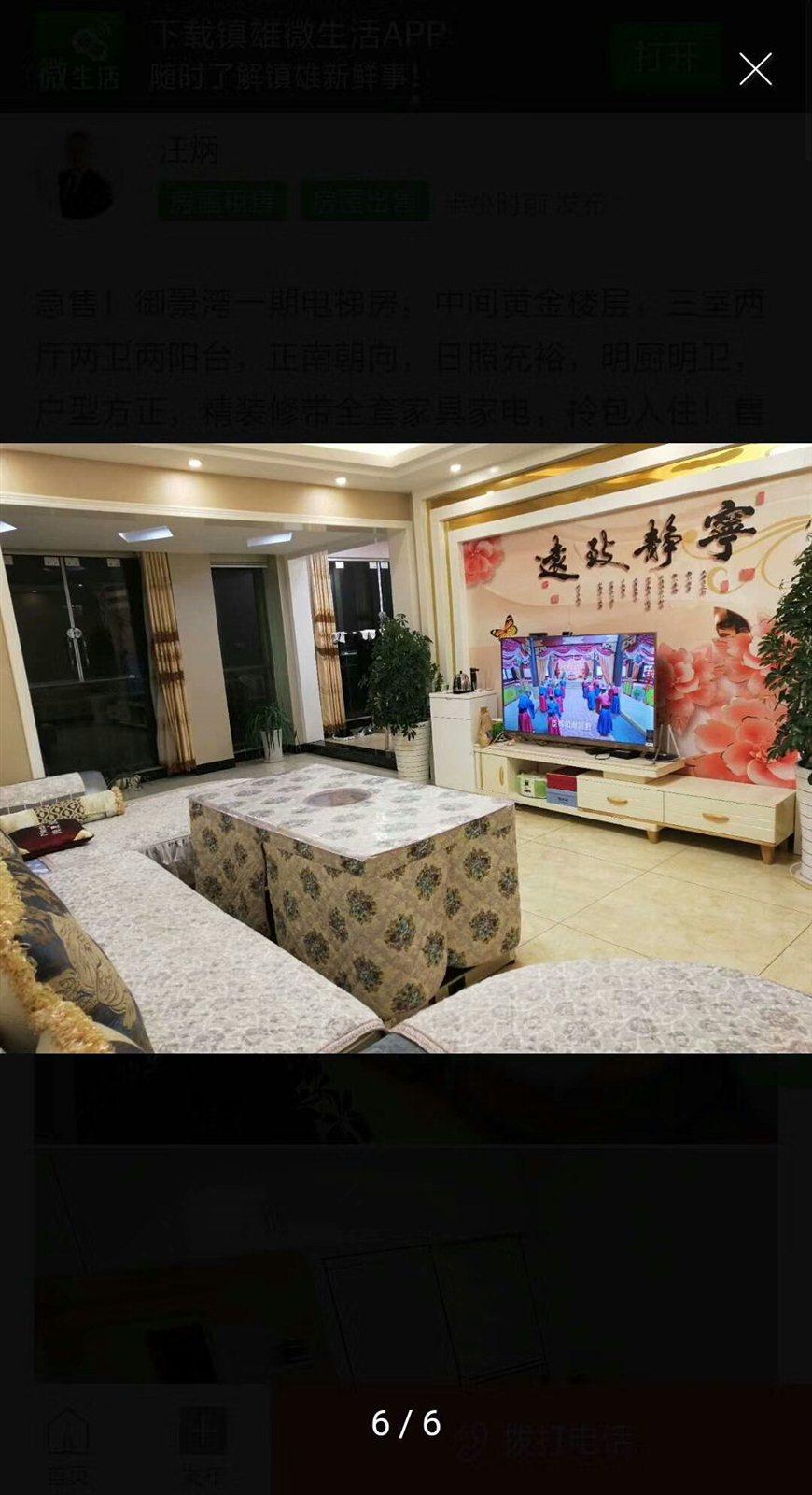 精装三室御景湾8楼3室 2厅 1卫78万元