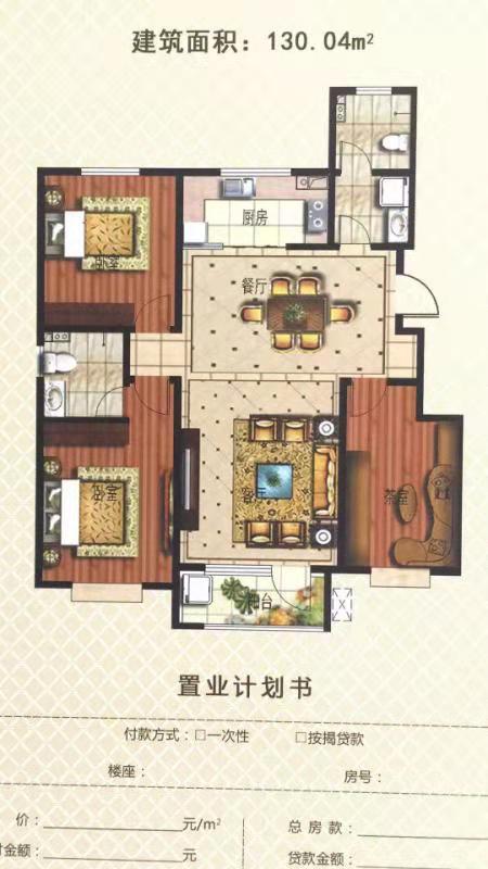 东都华苑3室 2厅 2卫96万元
