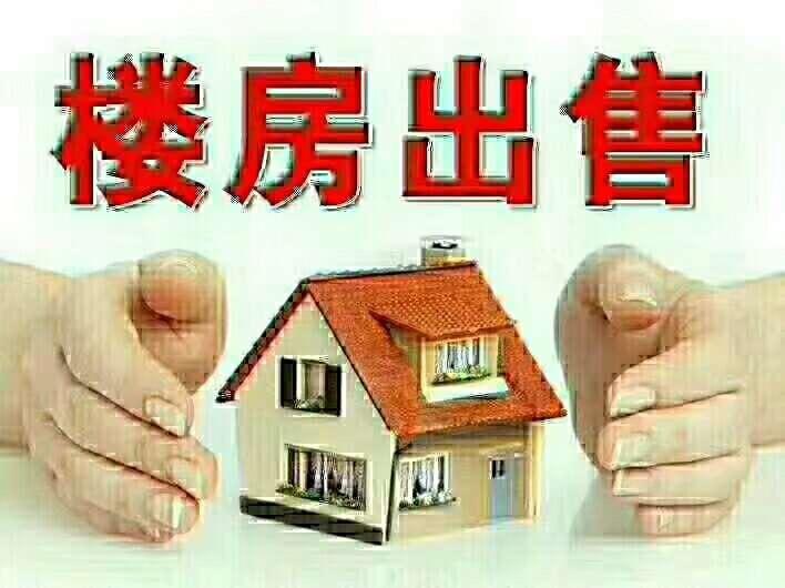 福泽华庭毛坯地暖房按揭出售3室 2厅 1卫39万元