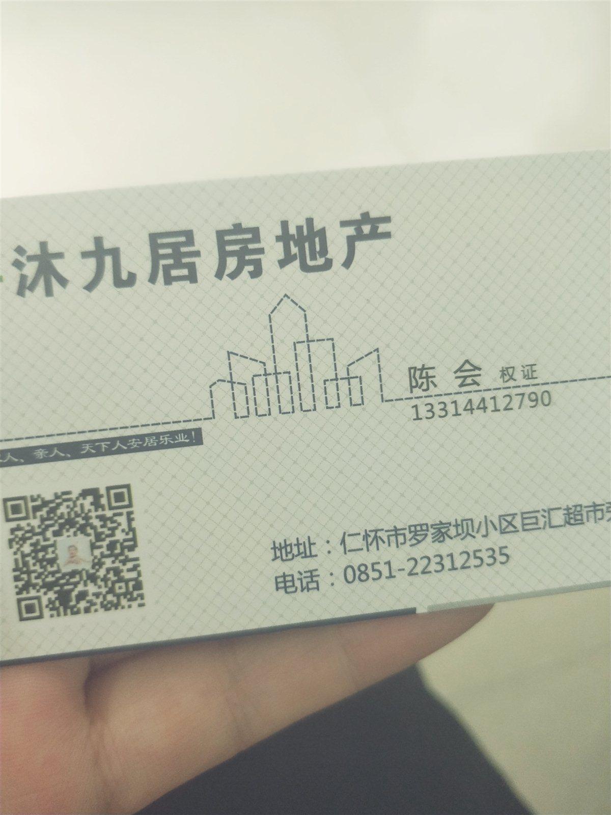 仁怀国酒新城3室 1厅 1卫63.8万元
