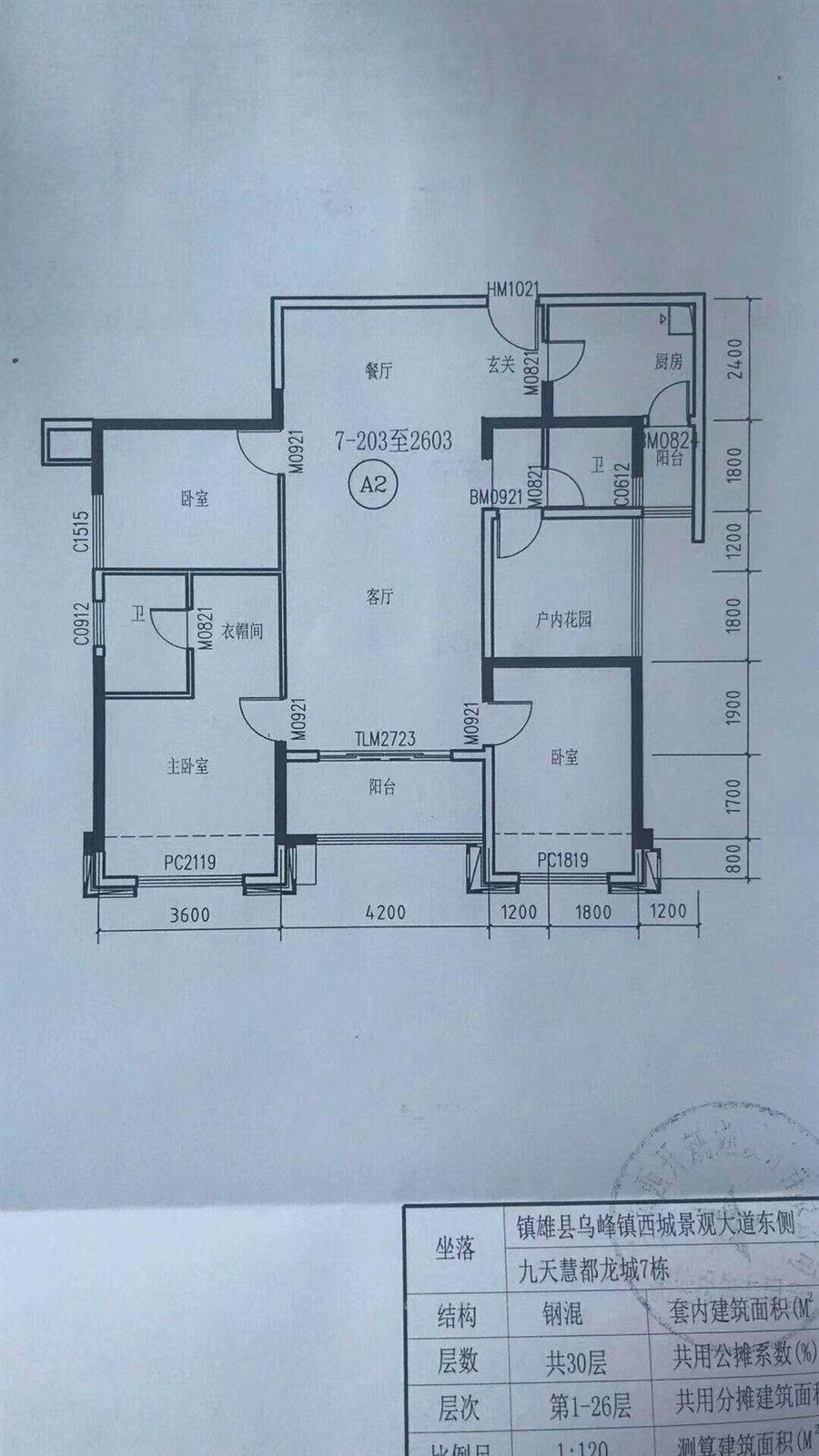 九天慧都龙城4室 2厅 2卫65万元
