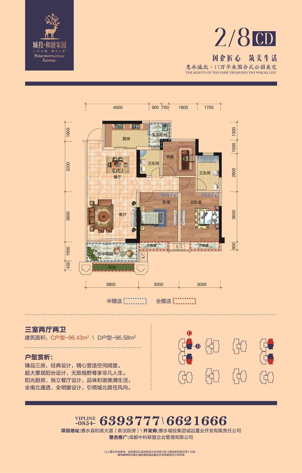 和谐家园3室 2厅 2卫43.8万元