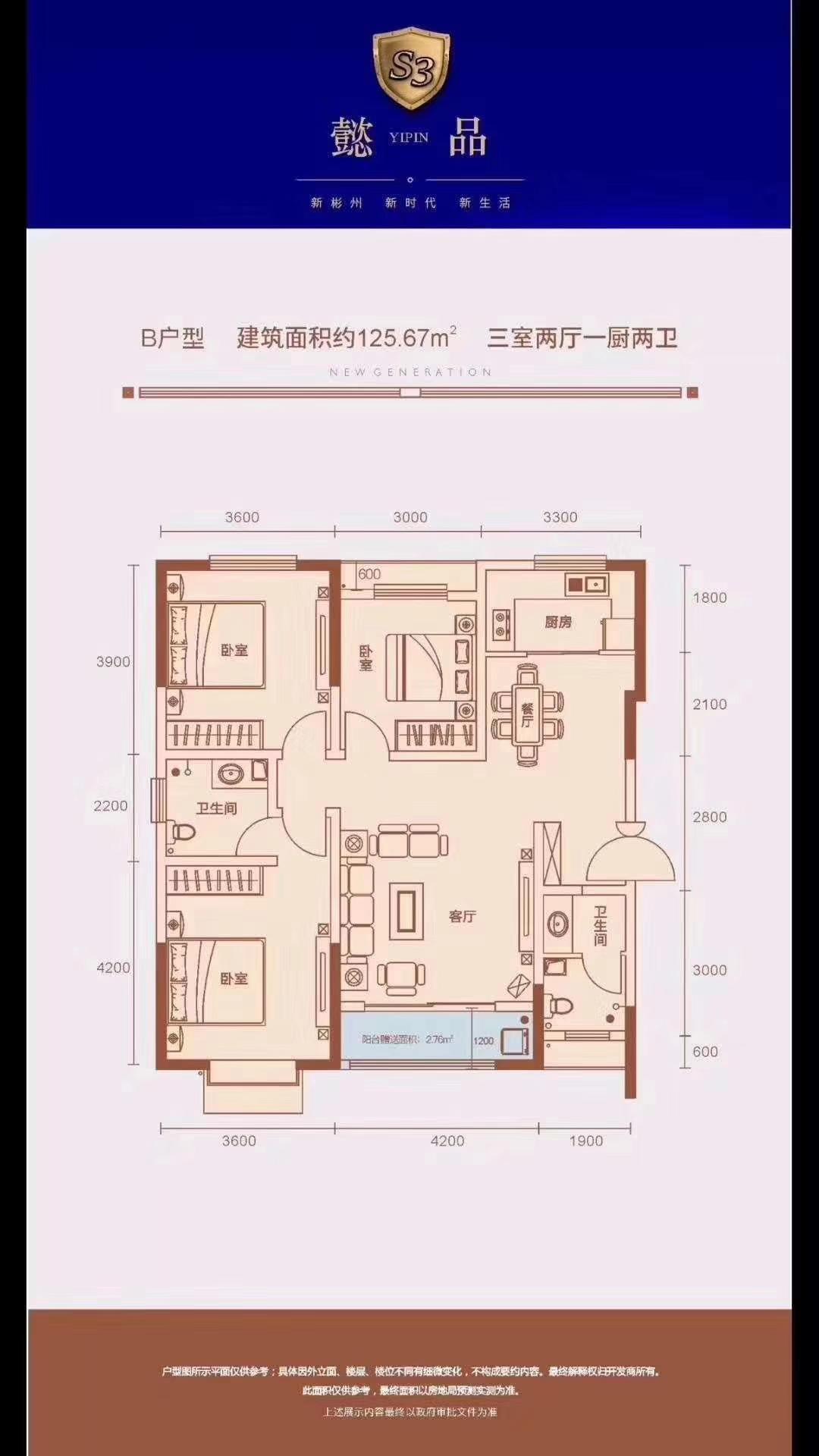 【出售】滨?#26377;?#22478;2室 2厅 1卫43万元