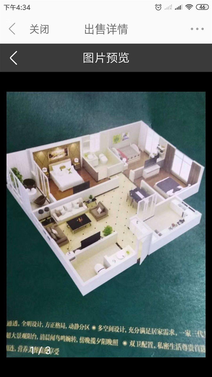 公园时光3室 2厅 2卫