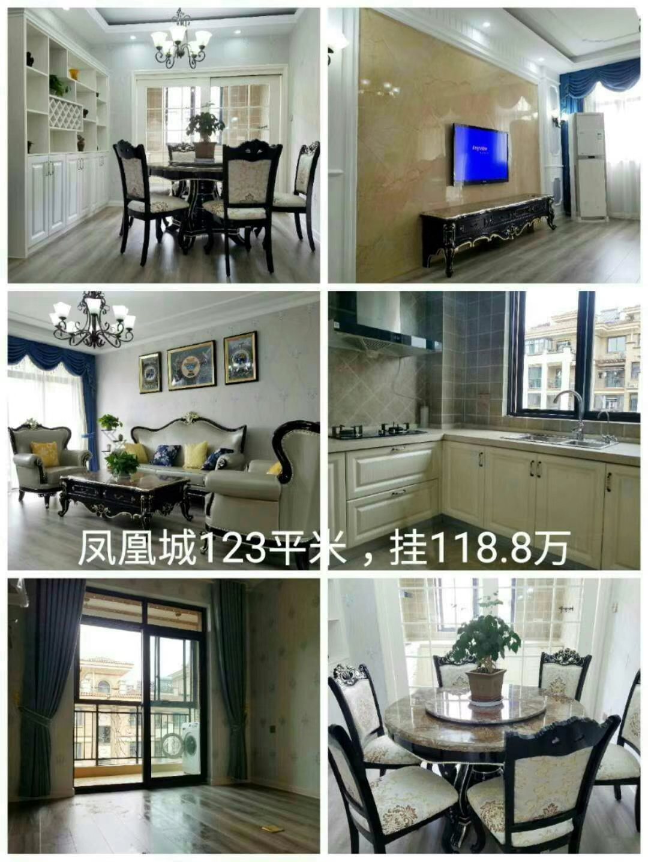 凤凰城【541】3室 2厅 2卫112万元