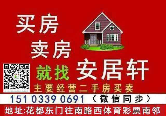 4100一平  温馨家园3室 2厅 2卫