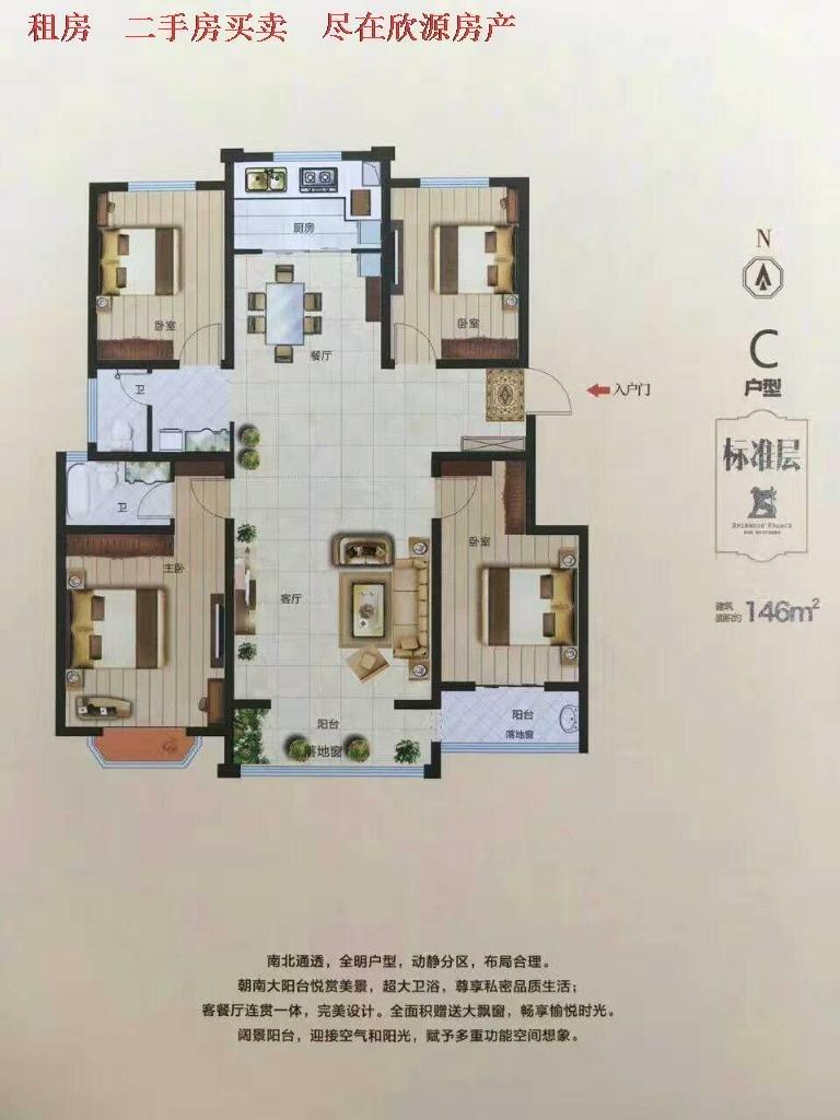 瑞成锦绣公馆4室 2厅 2卫90万元
