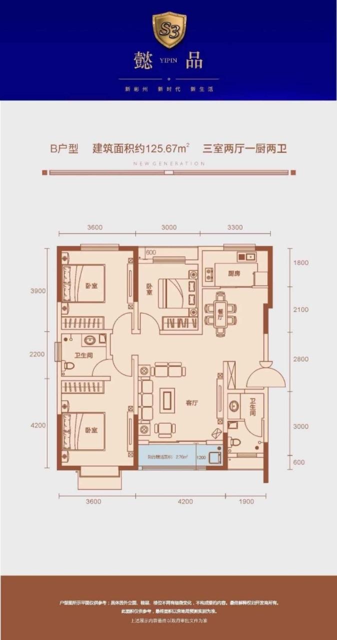 彬城壹号2室 2厅 1卫125.6万元