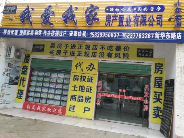 东方红经济适用房2室 2厅 1卫29.6万元