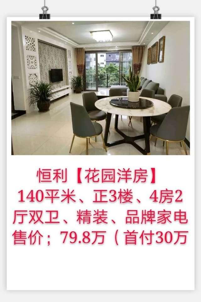 合江阳光·凯悦帝景3室 2厅 2卫59.8万元