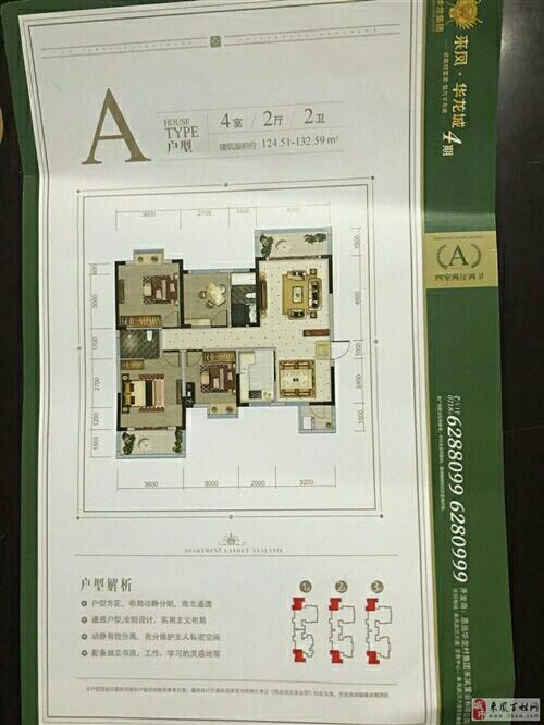 华龙城4室 新房出售,南北通透边户