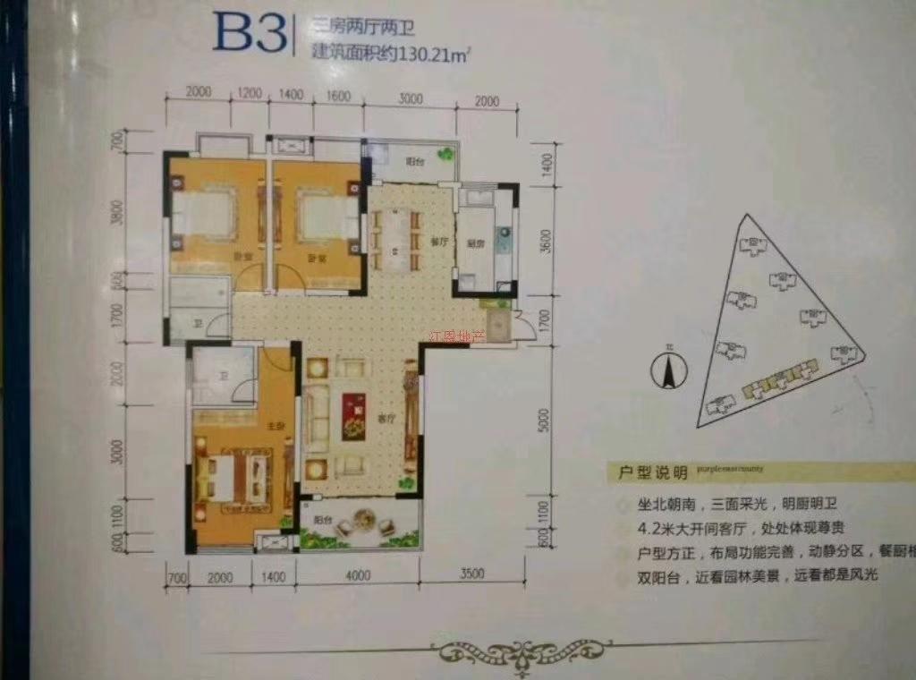 阳光新都3室 2厅 2卫70.5万元