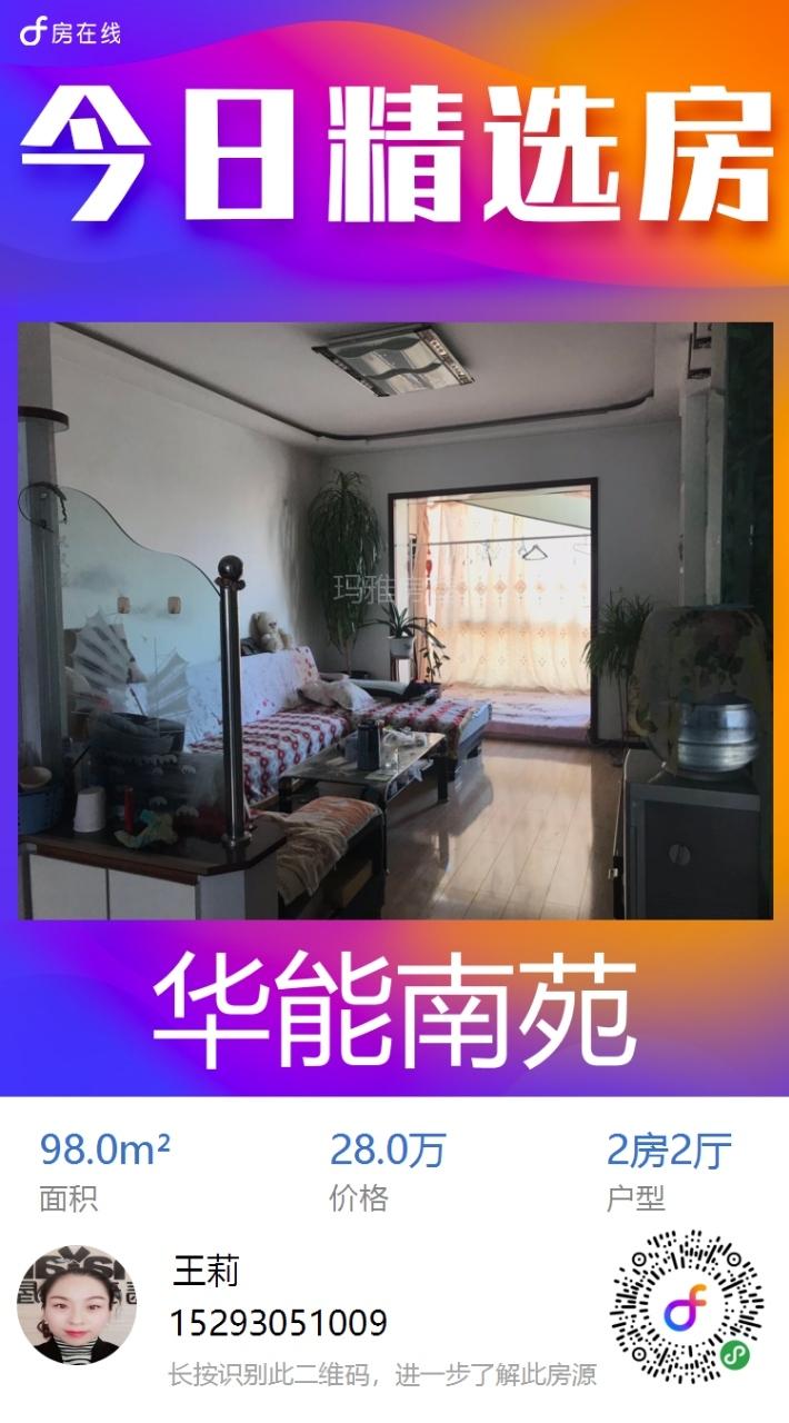 华能南苑小区2室 2厅 1卫28万元