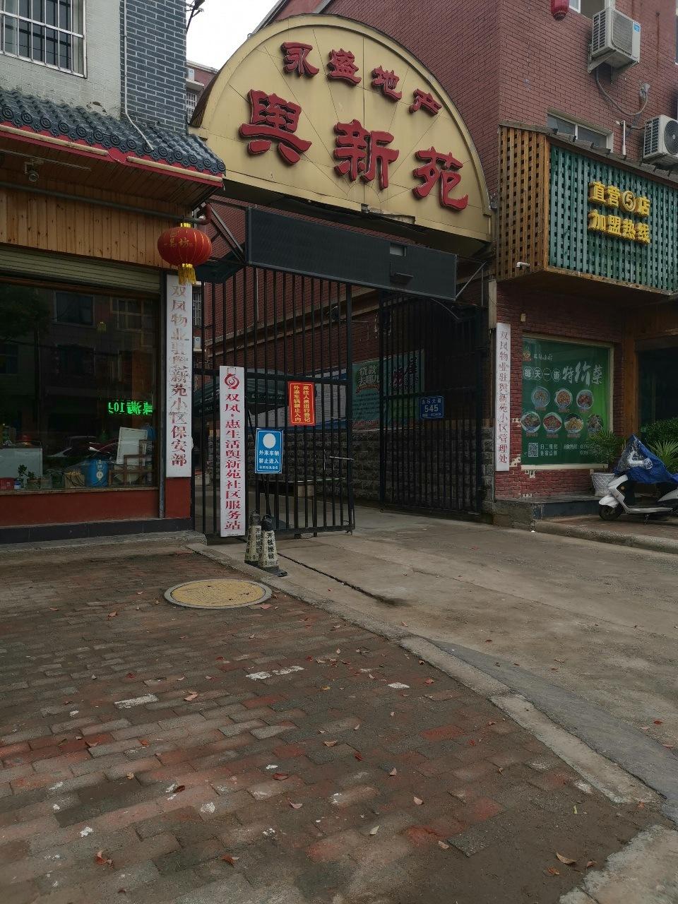 舆新广场东侧小区42万元有证可按揭