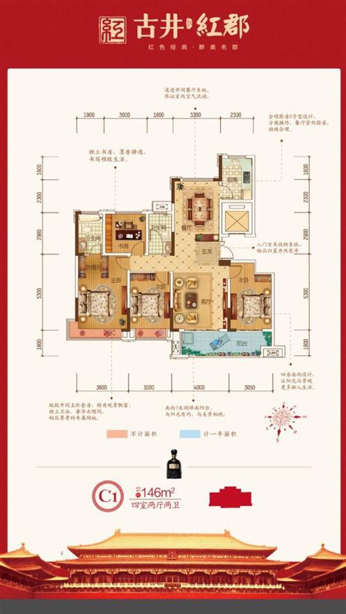 古井红郡4室 2厅 2卫76万元