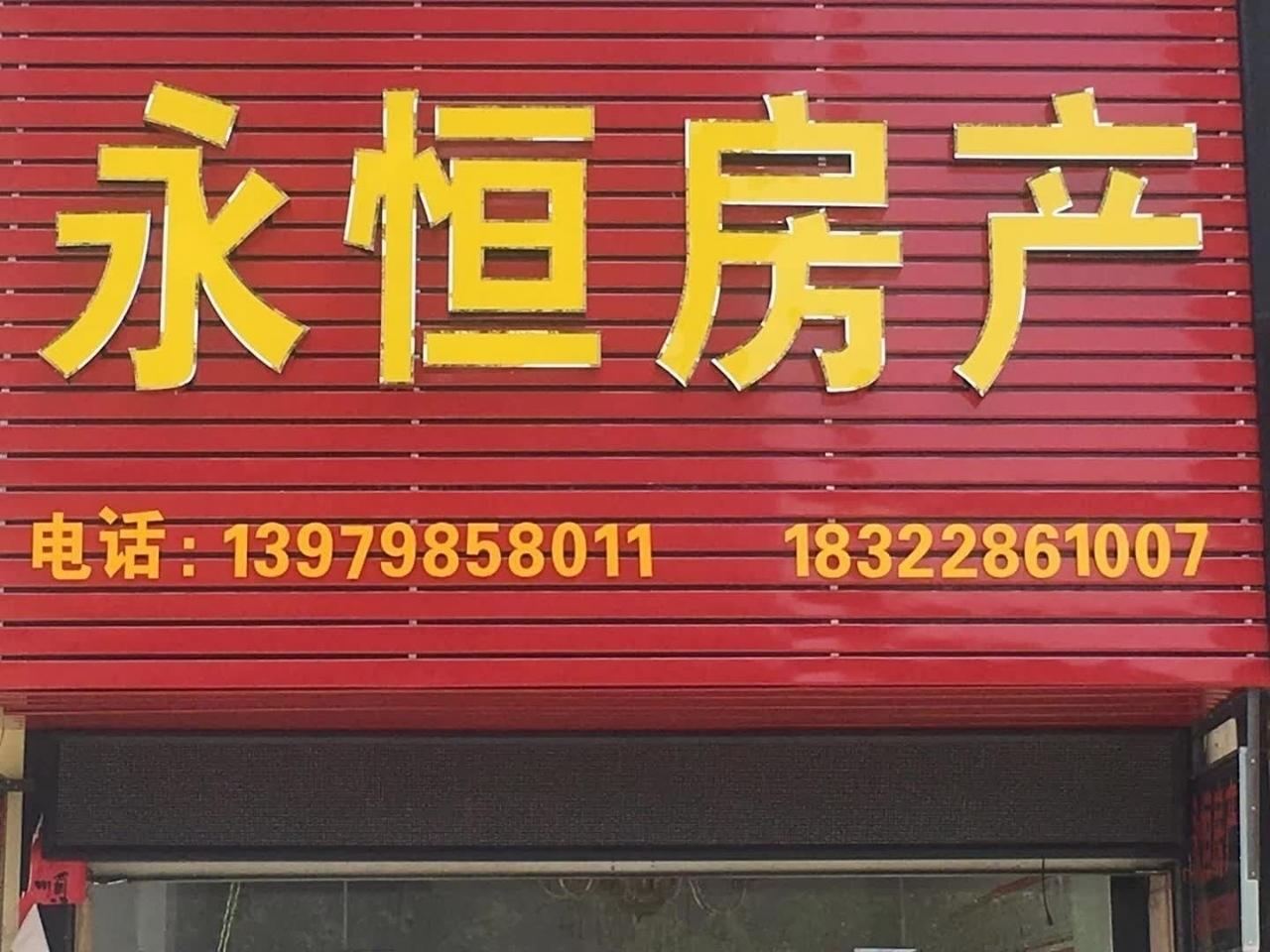 鸿宇锦绣城3室 2厅 2卫83万元