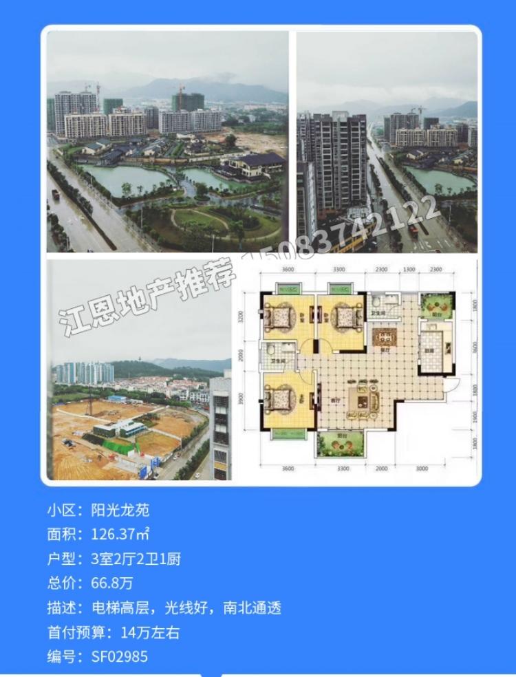 特价三房!阳光龙苑高层3室 2厅 只卖66.8万元