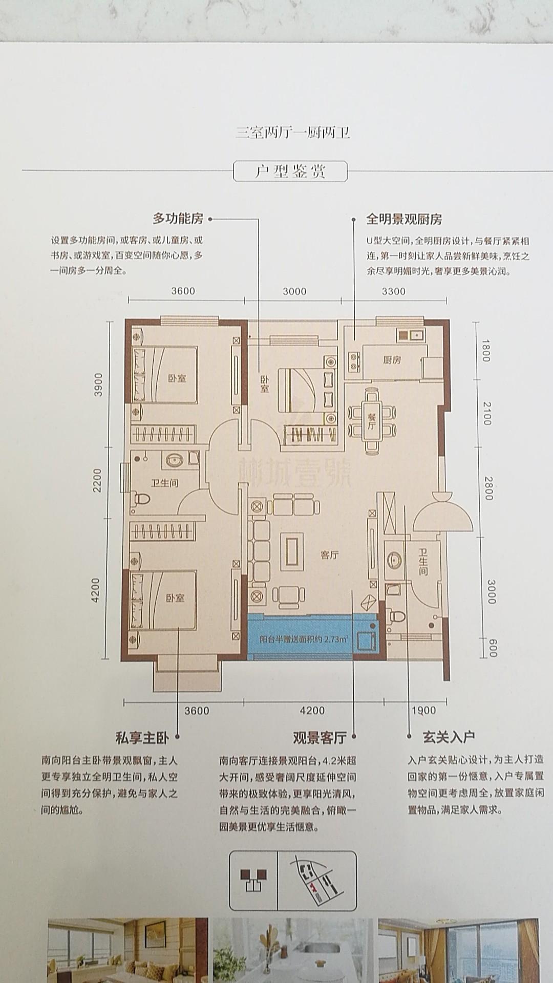 【出售】豳泉名邸3室 2厅 2卫54万元