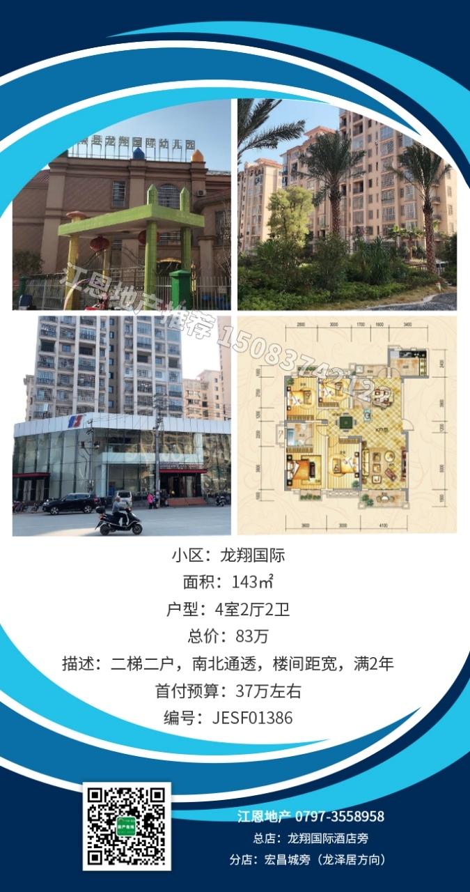 龙翔国际精装修4房 2厅 2卫83万
