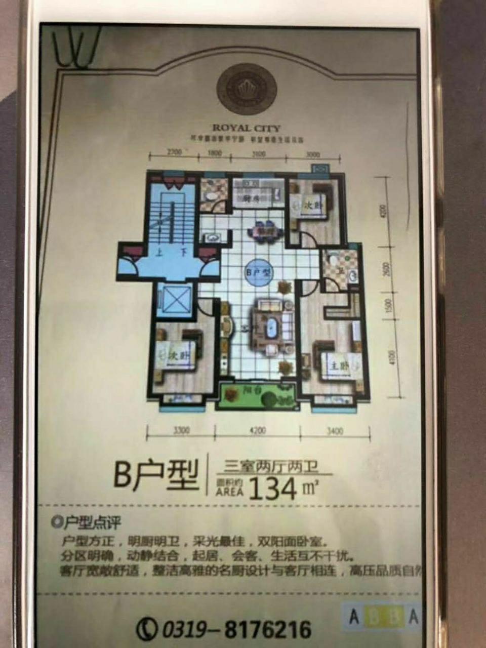 贵鸿小区3室南北通透经典三室电梯好楼层特价出售