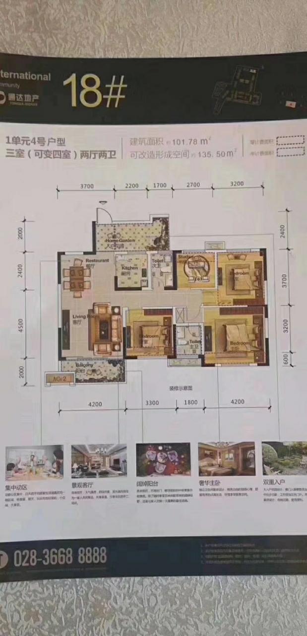 中城国际社区3室 2厅 2卫63万元