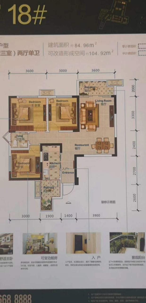 中城国际社区3室 2厅 1卫67万元