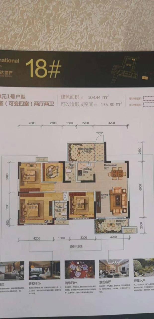 中城国际社区4室 2厅 2卫81.2万元