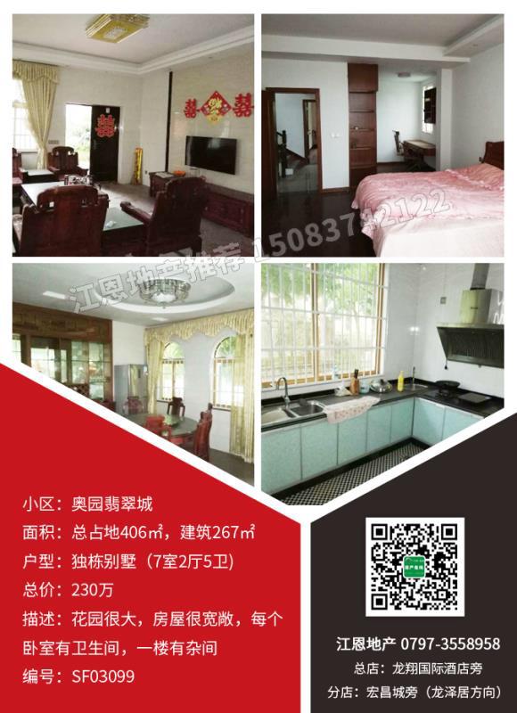 独栋别墅奥园翡翠园7室 2厅 5卫230万元