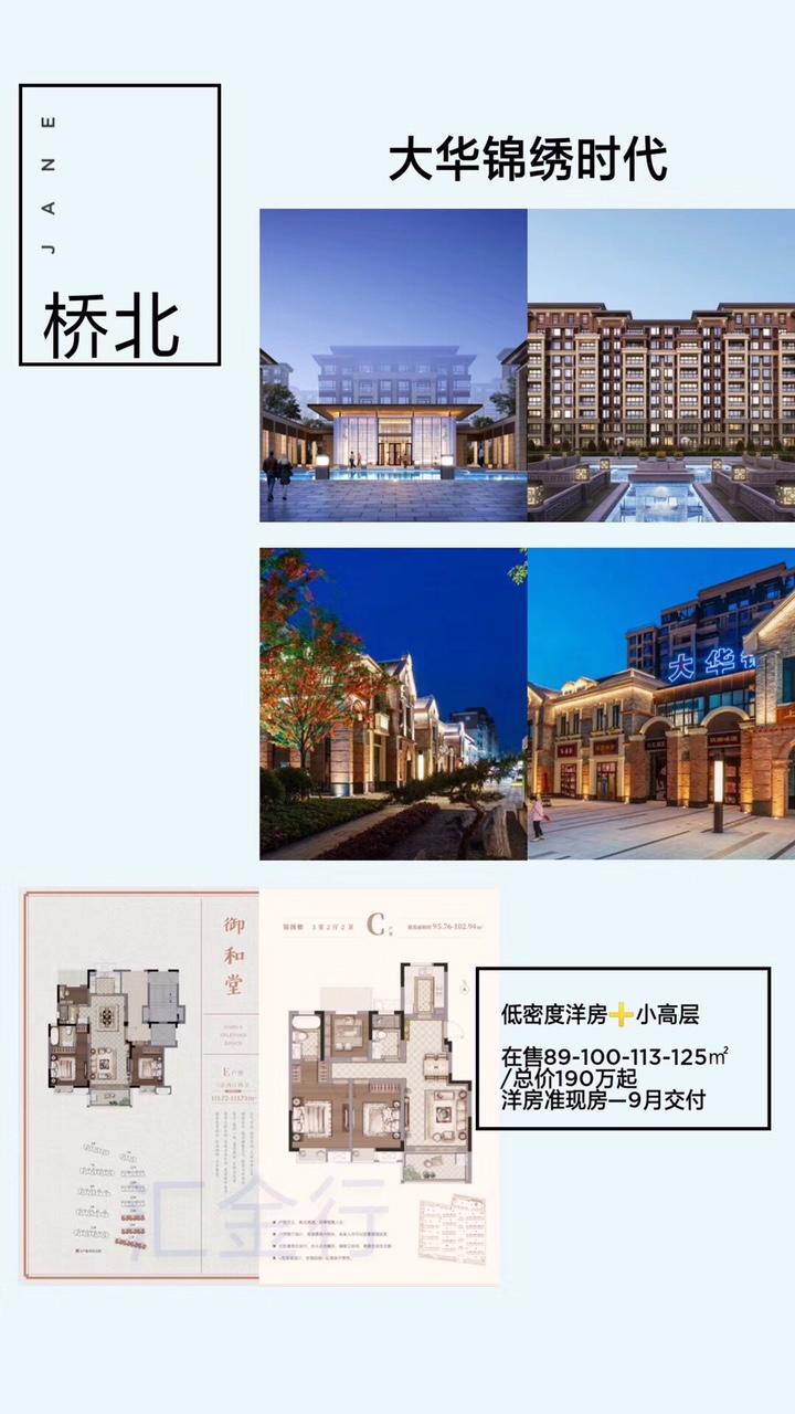 大华锦绣华城桥北刚需住宅首付60万