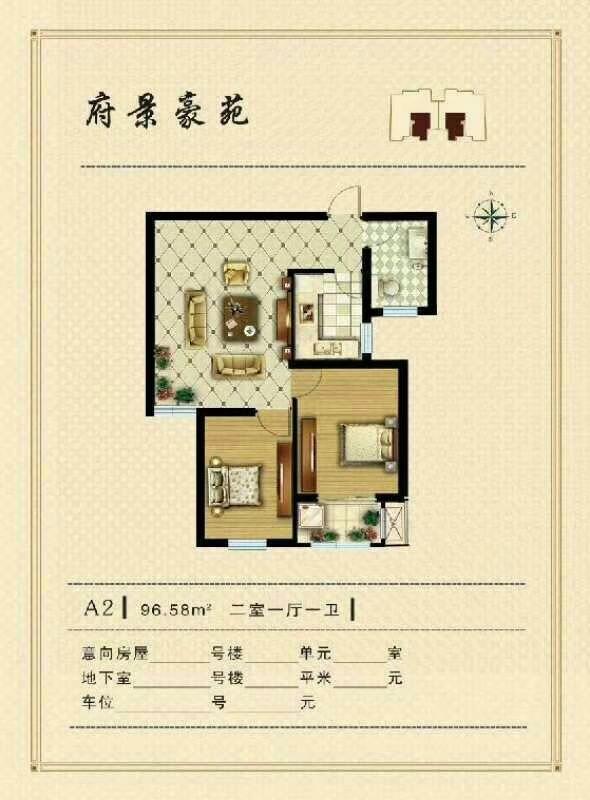 府景豪苑小區2室 2廳 1衛7200萬元