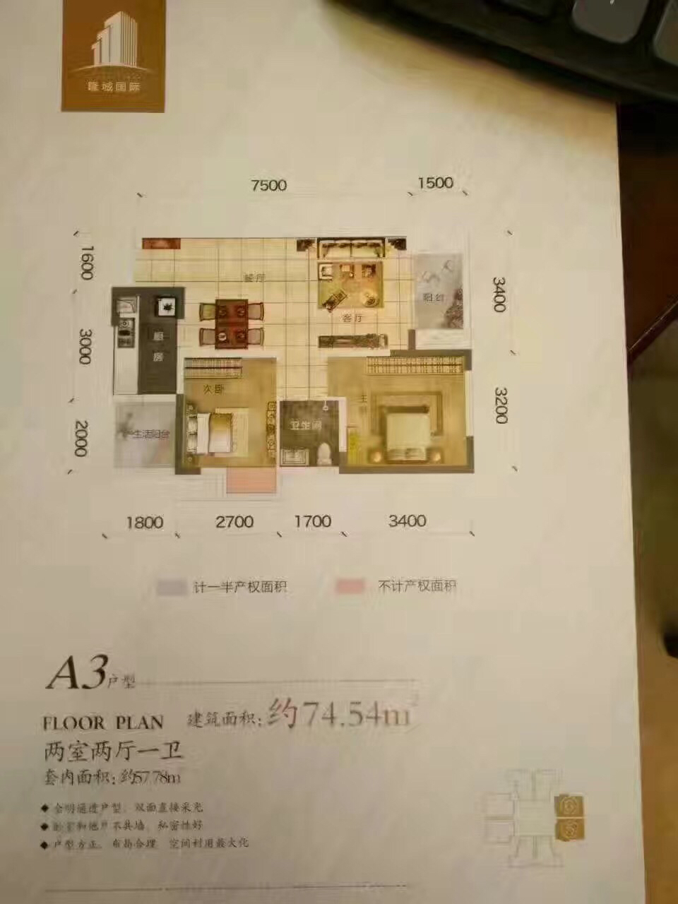 直转隆城国际3室 2厅 1卫46万元