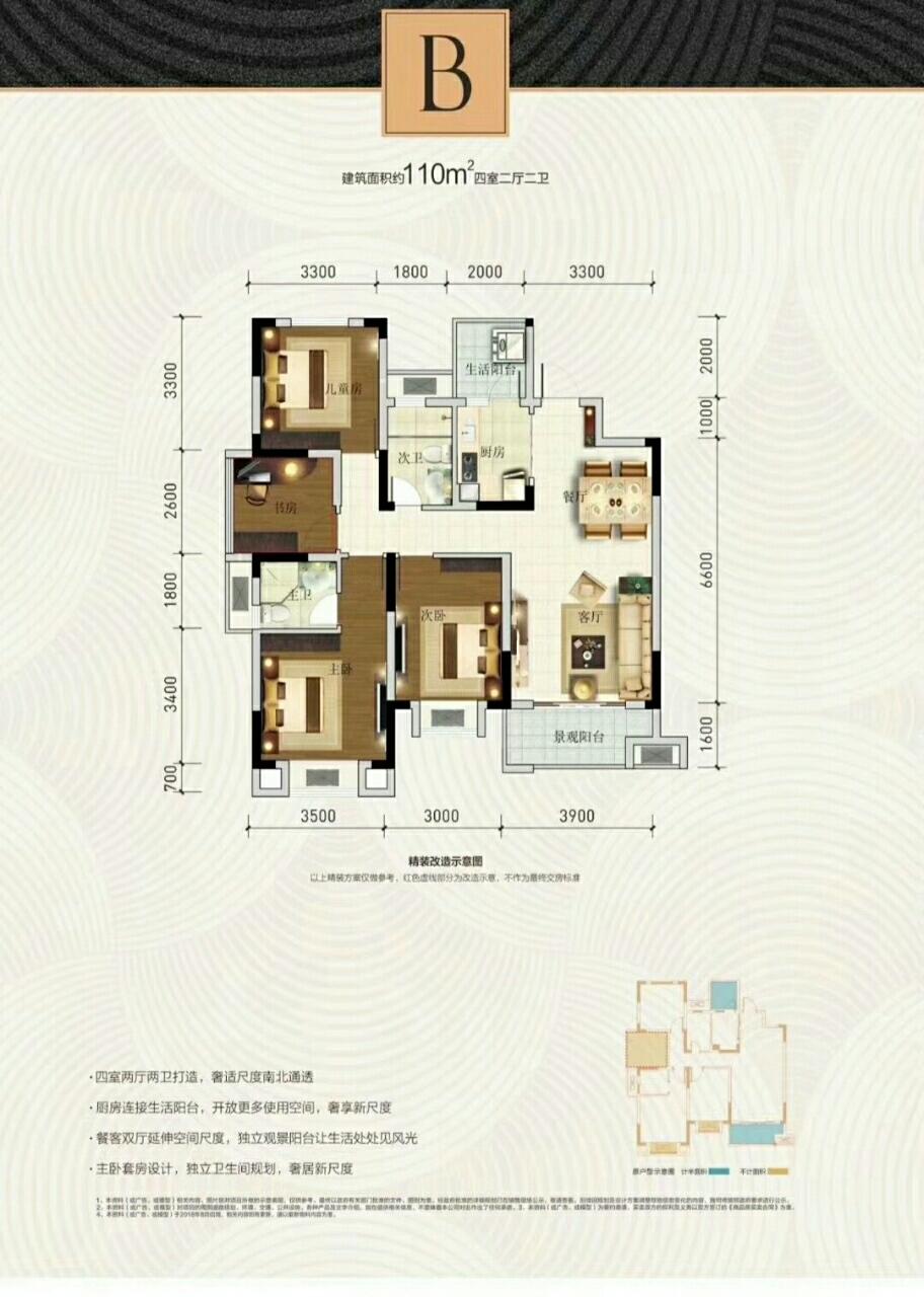 金辉优步花园精装洋房3室 2厅 2卫98万元