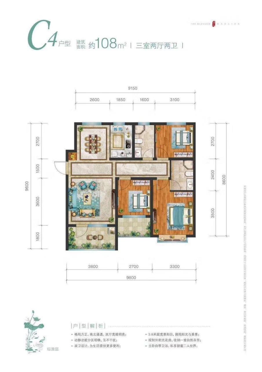 易水职工公寓3室 2厅 2卫85.6万元