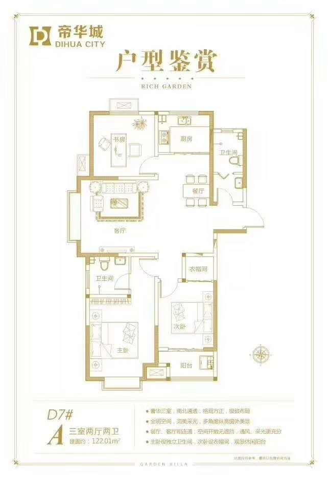 帝華北岸新城(帝華北岸新城)3室 2廳 1衛72萬元