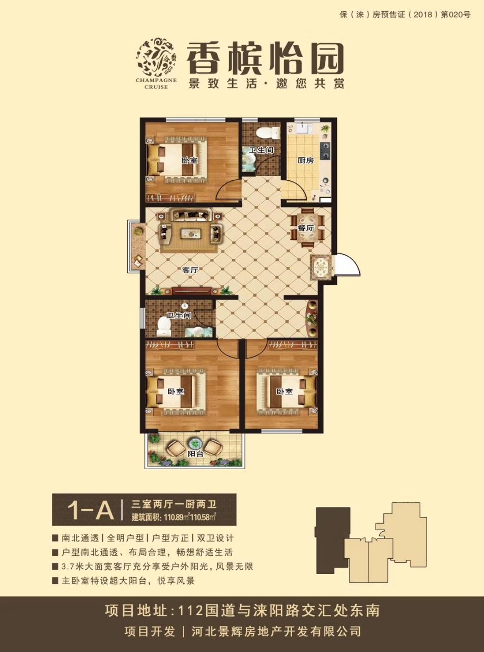 香槟怡园3室 2厅 1卫88万元