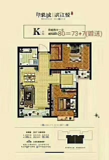 易水职工公寓2室 2厅 1卫66.5万元