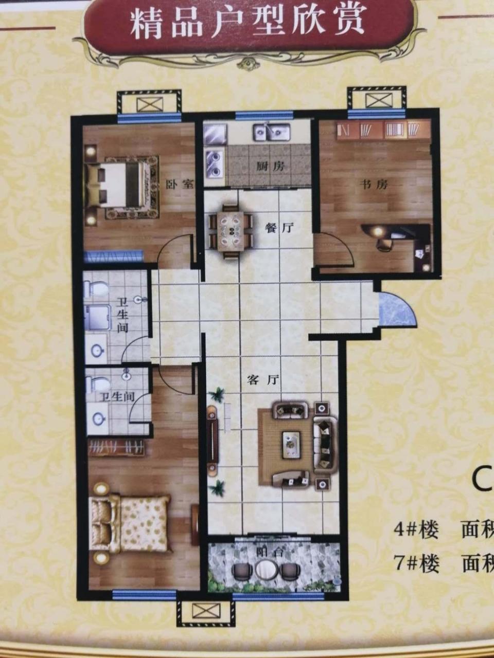 易水职工公寓3室 2厅 2卫80.5万元