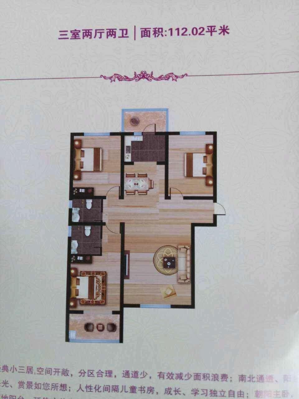 富强小区3室 2厅 2卫101万元