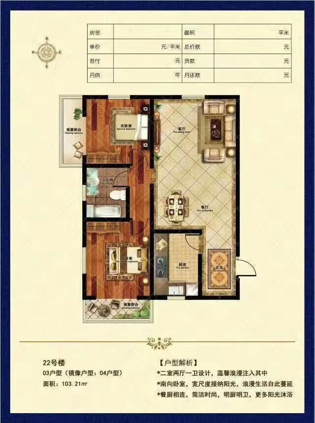 蓝波圣景2室 2厅 1卫