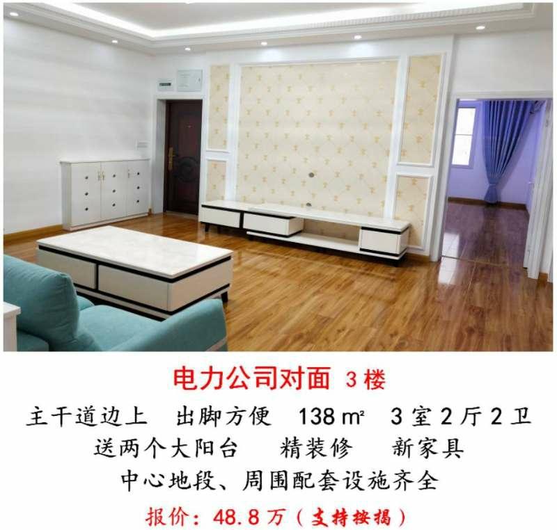 小院小区房3室 2厅 2卫48.8万元